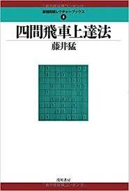 f:id:mizutama-shogi:20180424230610j:image