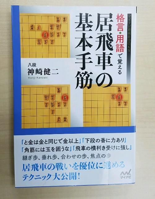 f:id:mizutama-shogi:20180503233649j:image