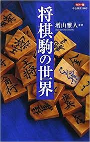 f:id:mizutama-shogi:20180504225633j:image