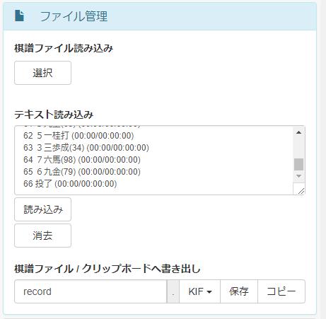 f:id:mizutama-shogi:20180508220834p:plain