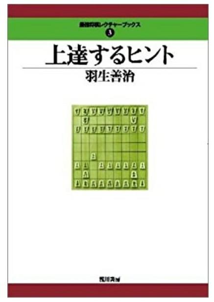 f:id:mizutama-shogi:20180512234432j:image