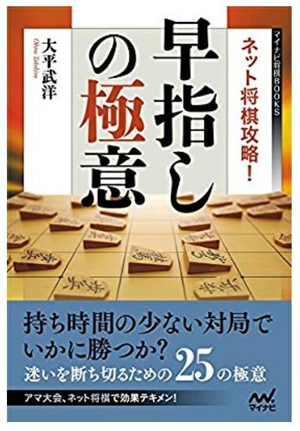 f:id:mizutama-shogi:20180512234520j:image