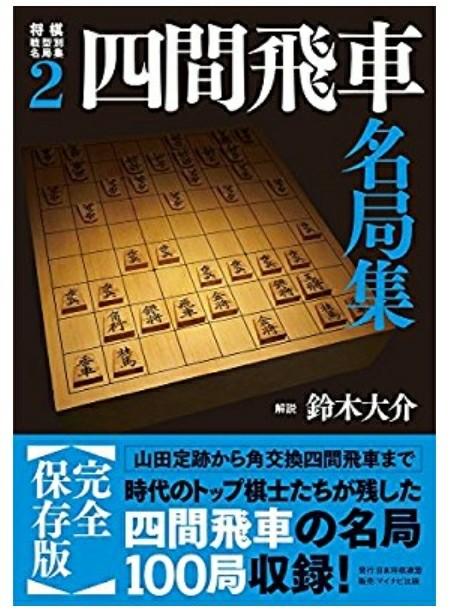 f:id:mizutama-shogi:20180512234750j:image