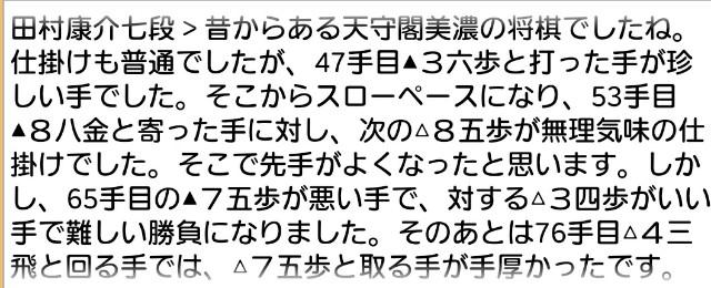 f:id:mizutama-shogi:20180512235114j:image