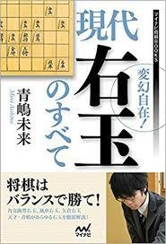 f:id:mizutama-shogi:20180515210952j:image