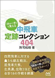 f:id:mizutama-shogi:20180515211029j:image