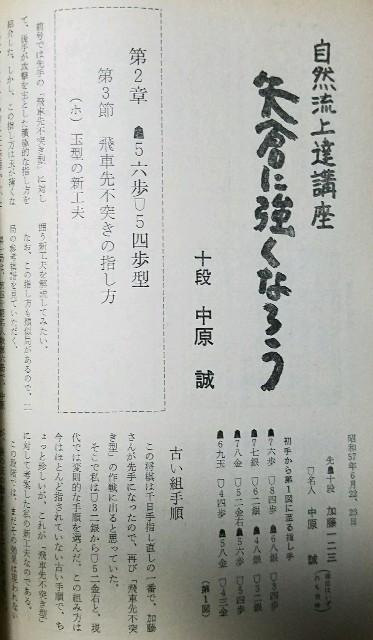 f:id:mizutama-shogi:20180516222440j:image