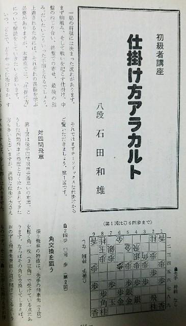 f:id:mizutama-shogi:20180516222456j:image
