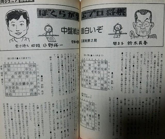 f:id:mizutama-shogi:20180516225641j:image