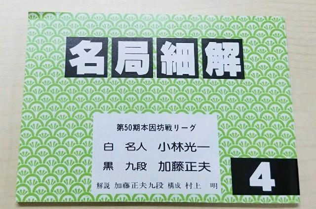 f:id:mizutama-shogi:20180518202541j:image