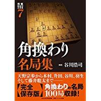 f:id:mizutama-shogi:20180527235517p:plain