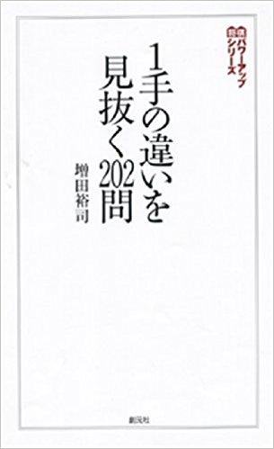 f:id:mizutama-shogi:20180530225550p:plain