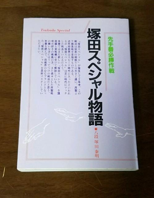 f:id:mizutama-shogi:20180606213559j:image