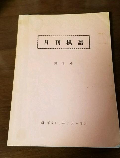 f:id:mizutama-shogi:20180606213625j:image