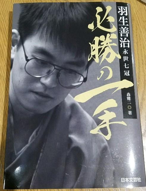 f:id:mizutama-shogi:20180612203042j:image
