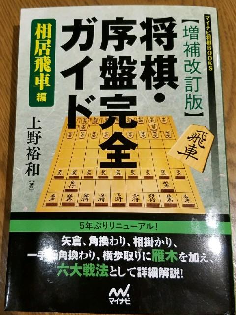 f:id:mizutama-shogi:20180612203857j:image
