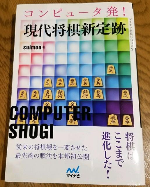 f:id:mizutama-shogi:20180612204610j:image