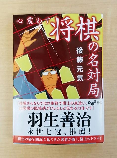 f:id:mizutama-shogi:20180612205052j:image