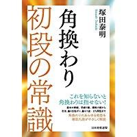 f:id:mizutama-shogi:20180615165427p:plain