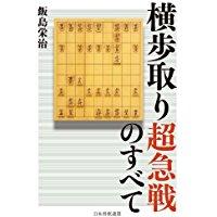 f:id:mizutama-shogi:20180615165952p:plain