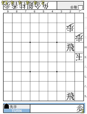 f:id:mizutama-shogi:20180619013012p:plain
