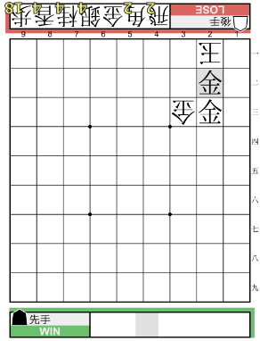 f:id:mizutama-shogi:20180621001646p:plain
