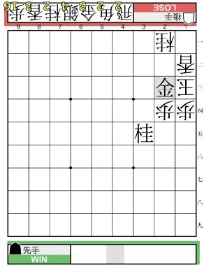 f:id:mizutama-shogi:20180621001725p:plain