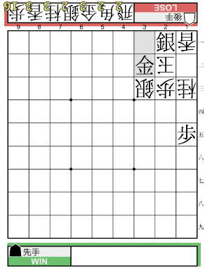 f:id:mizutama-shogi:20180621002302p:plain