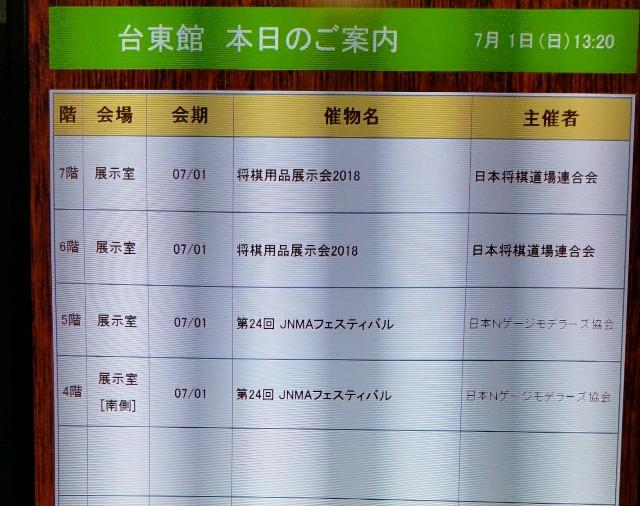 f:id:mizutama-shogi:20180702000439j:image