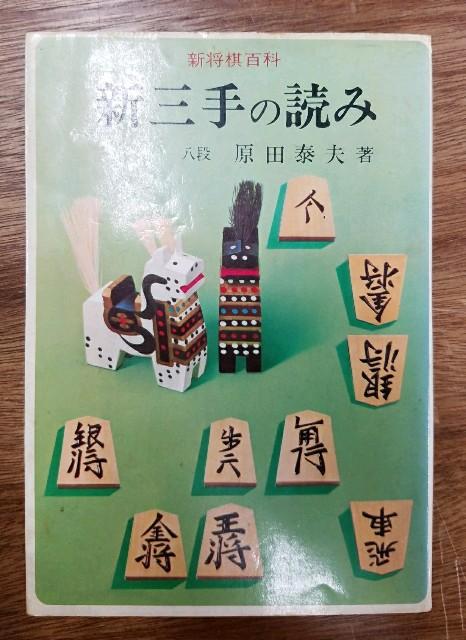 f:id:mizutama-shogi:20180702000527j:image