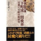 f:id:mizutama-shogi:20180702223154p:plain