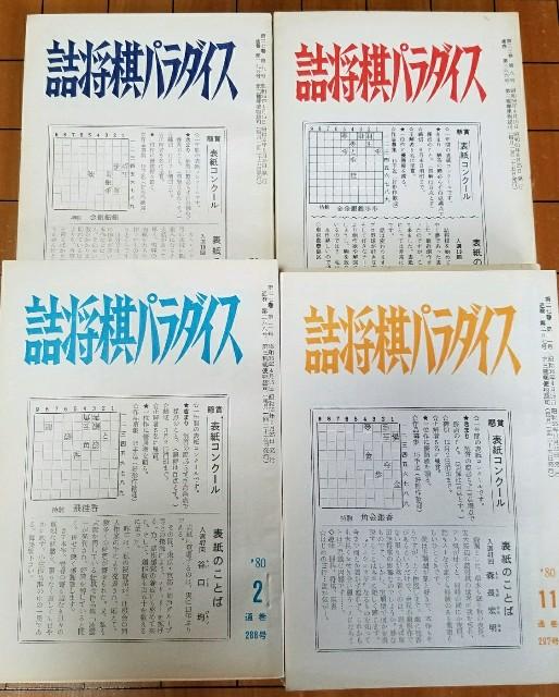 f:id:mizutama-shogi:20180716190425j:image