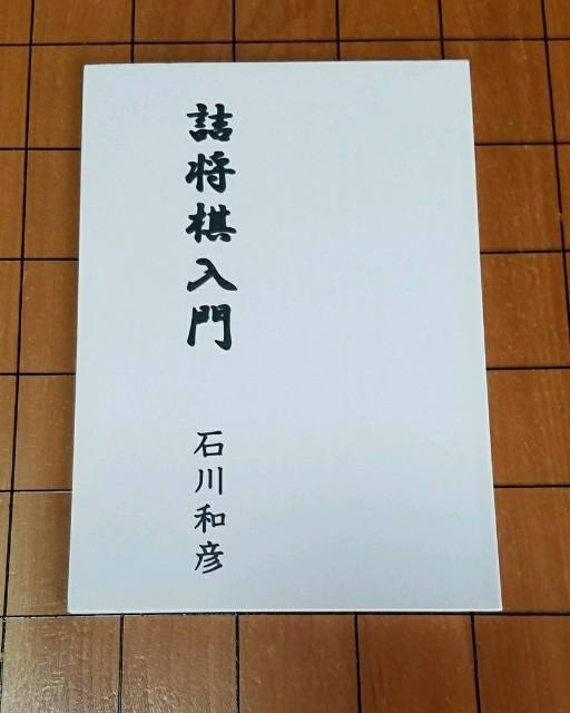 f:id:mizutama-shogi:20180716190444j:image