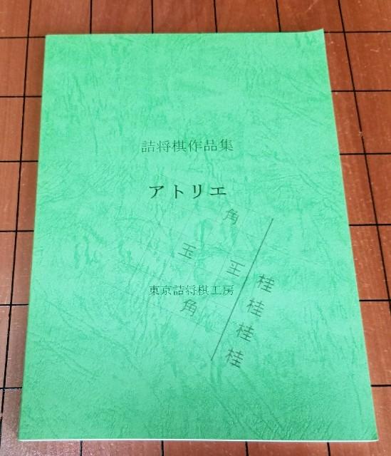 f:id:mizutama-shogi:20180716190514j:image
