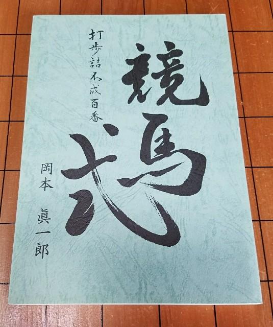 f:id:mizutama-shogi:20180716190527j:image