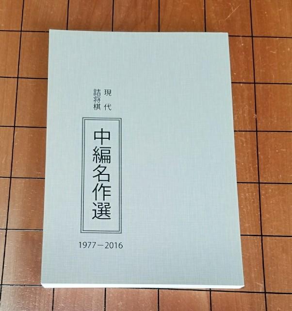 f:id:mizutama-shogi:20180716190535j:image