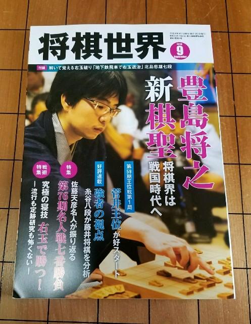 f:id:mizutama-shogi:20180802223029j:image