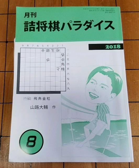 f:id:mizutama-shogi:20180802223314j:image