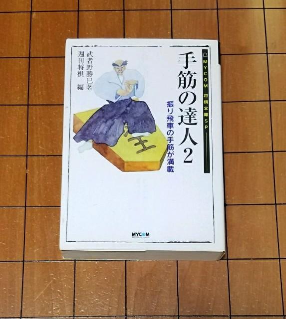 f:id:mizutama-shogi:20180816003952j:image