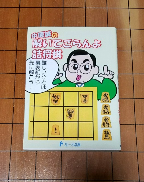 f:id:mizutama-shogi:20180816004008j:image