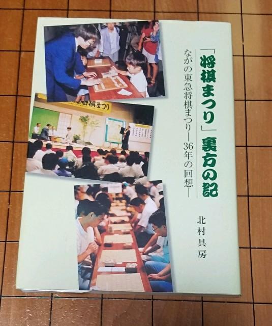 f:id:mizutama-shogi:20180816004030j:image
