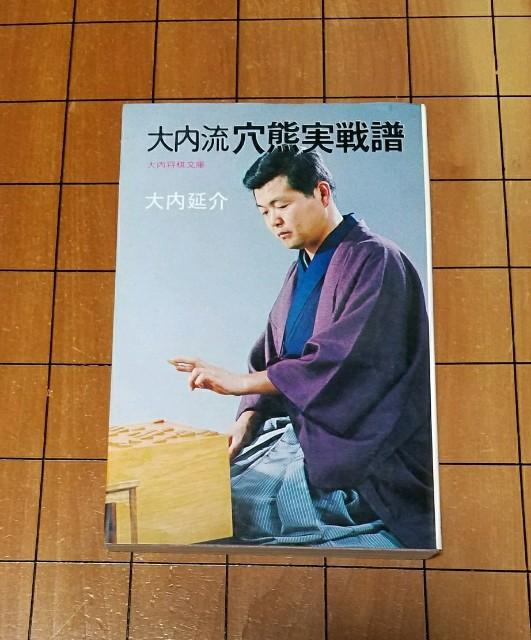 f:id:mizutama-shogi:20180816004057j:image