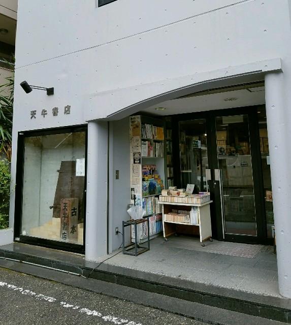 f:id:mizutama-shogi:20180816004234j:image