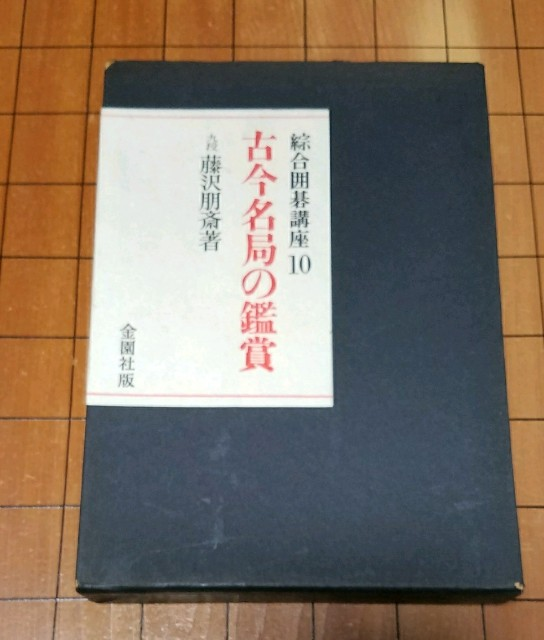 f:id:mizutama-shogi:20180816004439j:image
