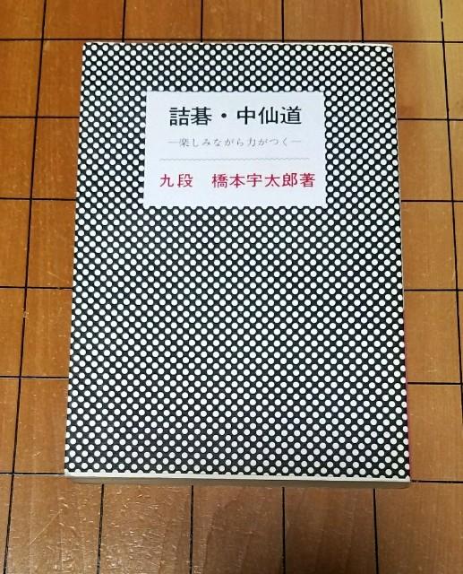 f:id:mizutama-shogi:20180816004450j:image