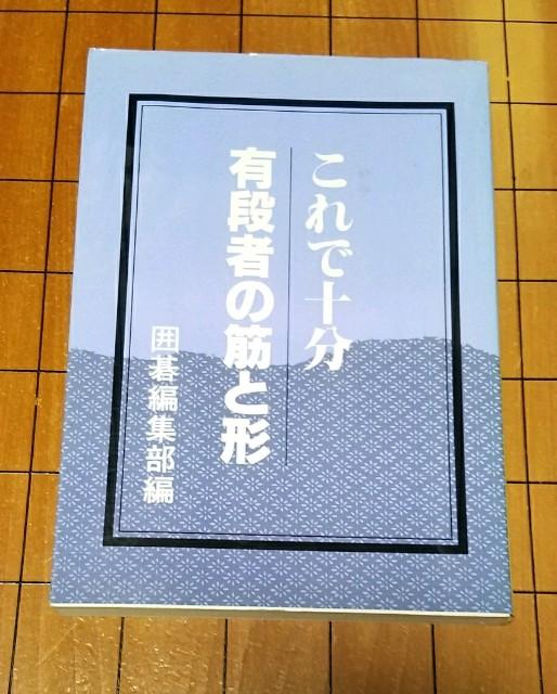 f:id:mizutama-shogi:20180816004458j:image