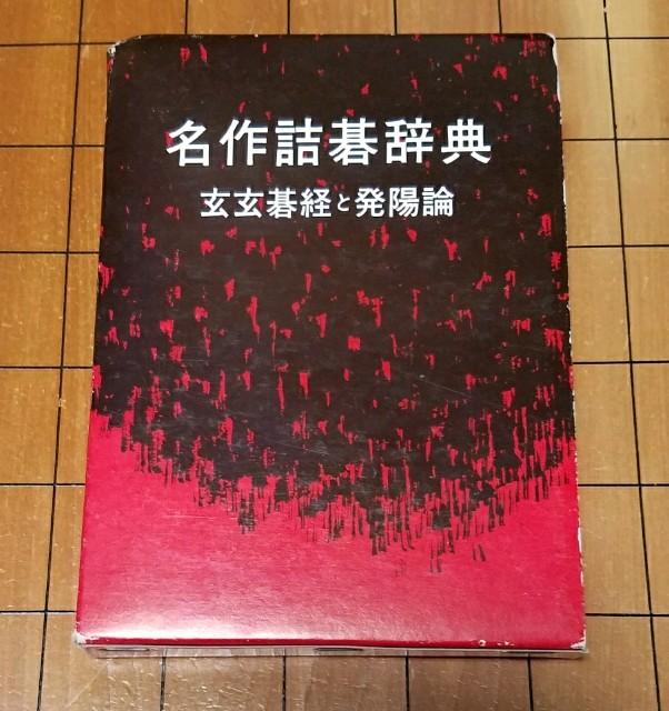 f:id:mizutama-shogi:20180816004508j:image