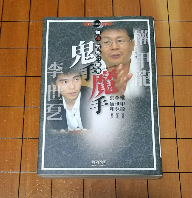 f:id:mizutama-shogi:20180816004516j:image