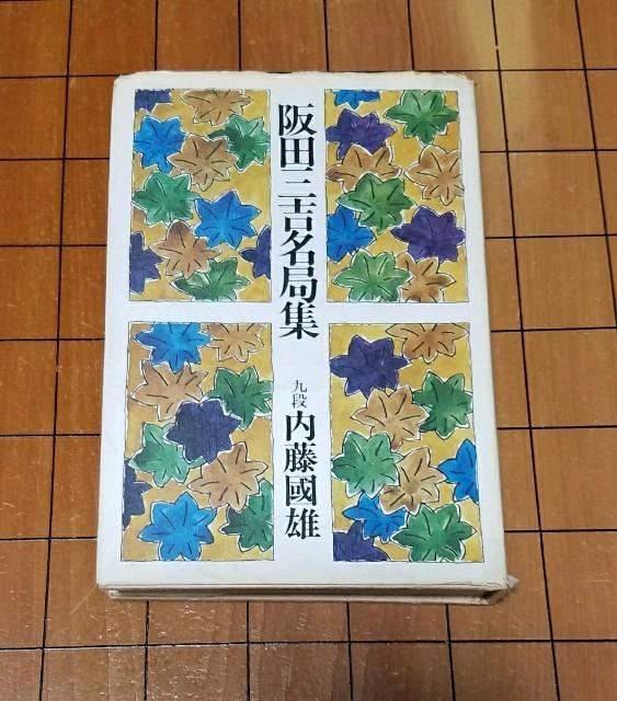 f:id:mizutama-shogi:20180816010430j:image