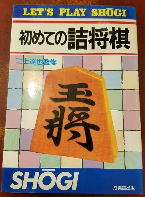 f:id:mizutama-shogi:20180823203613j:image